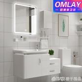 衛浴智慧PVC浴室櫃組合小戶型洗臉盆櫃洗手面池洗漱台衛生間吊櫃  (橙子精品)
