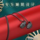 線控耳機REMAX睡眠耳機女男入耳式降噪有線硅膠迷你耳塞0PP0vivo華為 快速出貨