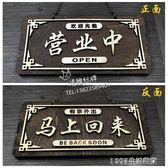 掛牌雙面休息中店鋪創意個性木質店鋪正在營業門牌 1995生活雜貨igo