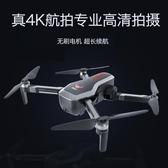 無人機 【專業級】無刷4k折疊無人機雙GPS高清專業航拍超長續航戶外拍攝飛行器 mks雙11