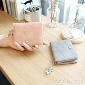錢包女短款學生韓版個性可愛小清新多功能摺疊錢夾零錢包  ◣怦然心動◥