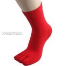 五指襪本命年喜慶大紅男士棉襪五指襪中筒四季款踩小人純色分趾襪防臭 快速出貨