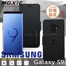 【現貨】Moxie X-SHELL 三星 Samsung Galaxy S9 (5.8吋) 360°旋轉支架 防電磁波 十字紋黑手機皮套 保護套