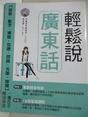 【書寶二手書T1/語言學習_KPP】輕鬆說廣東話(附MP3)_梁雪華