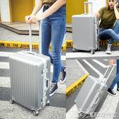 向輪密碼拉桿箱學生旅行箱鋁框箱子行李箱男女20寸24寸28寸igo  潮流前線