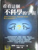 【書寶二手書T3/科學_MFI】看看這個不科學的宇宙_葛登能 , 沈麗文