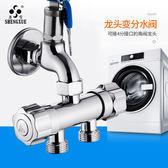水龍頭 全銅4分洗衣機水龍頭分流器一分二 一進二出三通轉接頭雙用