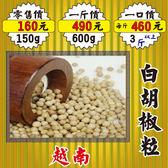 SA111【白胡椒粒►600g】✔正宗越南║一斤以上可免費下單磨粉