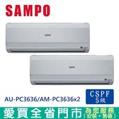 SAMPO聲寶5-7坪AU-PC3636/AM-PC3636x2定頻1對2冷氣空調_含配送到府+標準安裝【愛買】