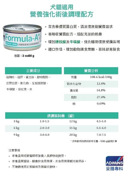寵物家族-Formula妥善專科【犬貓術後營養肉泥罐】85g (Aid Nutrition)