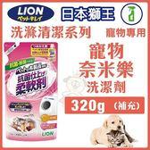 *KING WANG*日本LION獅王-洗滌清潔系列《寵物奈米樂-柔軟劑》補充包320g