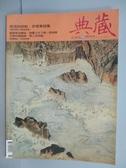 【書寶二手書T2/雜誌期刊_QNK】典藏古美術_158期_故宮自敘帖非懷素親筆等