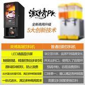 咖啡機 來博果汁機商用冷熱雙溫三缸全自動熱飲機冷飲機奶茶機自助飲料機 星河光年DF