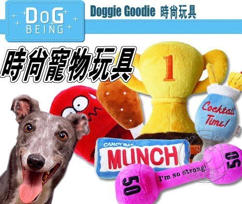 【 培菓平價寵物網 】《DoG BEING》Doggie Goodie 寵物時尚玩具 (6種造型)