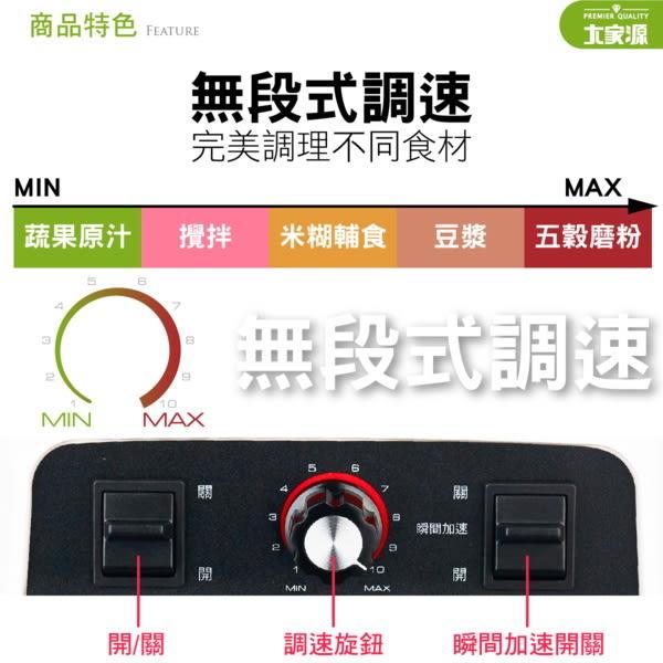 【艾來家電】【分期0利率+免運】大家源 多功能冰沙蔬果調理機TCY-6775