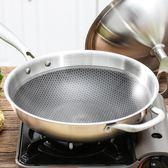 新年鉅惠 304不銹鋼炒鍋家用無涂層蜂窩不粘鍋無油菸炒菜鐵鍋電磁爐燃氣灶