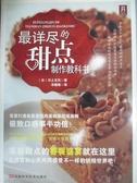 【書寶二手書T8/餐飲_YEH】最詳盡的甜點制作教科書_(日)川上文代,  書錦緣