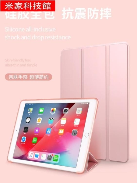iPad保護套 ipadmini2保護套air3蘋果2021平板Pro10.5/4硅膠ipd6迷你1超薄7/8殼5三折式2021款9.7英寸 米家