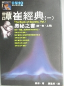 【書寶二手書T1/宗教_JLH】譚崔經典(一)_奧修