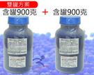 [ 矽膠乾燥劑 2罐-900公克罐裝 共1800公克 ] 藍色水玻璃 可還原重複使用 ~台灣製造