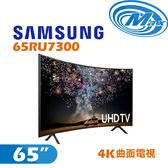 《麥士音響》 SAMSUNG三星 65吋 4K曲面電視 65RU7300