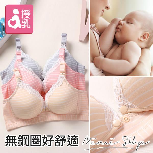孕婦裝 MIMI別走【P72020】簡潔美好 蕾絲條紋前開扣哺乳內衣 無鋼圈哺乳胸罩