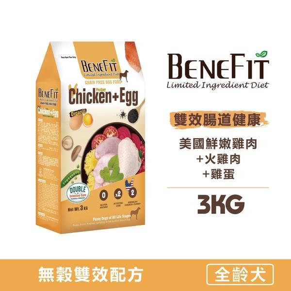 [新發售]送450G*1 Benefit斑尼菲 LID 無穀狗糧 狗飼料_ 雙效腸道健康 雞肉+火雞肉 3KG _全齡犬 幼犬