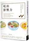 吃出影響力:營養學家的飲食觀點與餐桌素養【城邦讀書花園】
