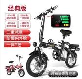 14寸折疊電動自行車便攜式電瓶車小型超輕代步車代駕寶成人電單車YXS『小宅妮時尚』