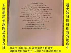 二手書博民逛書店IRAN-EUROPE罕見Dialogues 看實物圖Y4294 看圖 看圖 出版1996