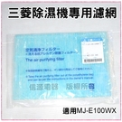 【MITSUBISHI 三菱 除濕機濾網】 M485C5818 / MJPR10WXFT 適用MJ-E100WX
