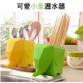 可愛小象瀝水器 多功能花盆 筆筒收納盒 大象收納盒 創意筷子盒 餐具收納【Miss.Sugar】【K000263】