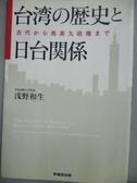 【書寶二手書T7/歷史_JBW】台灣的歴史日台關係―古代馬英九政權_浅野 和生