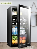 JC-95冷藏櫃冰吧家用小型客廳單門冰箱茶葉恒溫紅酒櫃CY『小淇嚴選』