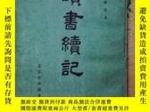 二手書博民逛書店讀書續記舉報罕見作者: 馬敘倫著 出版社: 北京市中國書店 出版時間: 1986 版次: