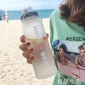 夏季大容量磨砂水杯隨手杯塑料戶外健身水壺女學生情侶茶杯子便攜 中秋節全館免運