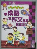 【書寶二手書T5/國中小參考書_PNN】學成語寫作文指導研究篇