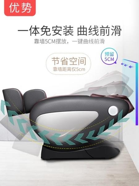 樂爾康按摩椅家用全身太空艙全自動多功能揉捏按摩器電動沙髮椅 mks免運 生活主義