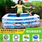 倍護嬰兒童寶寶充氣游泳池家庭大型海洋球池加厚戲水池成人浴缸【海底世界140三环-基础】