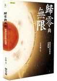 歸零與無限:臺灣特殊藝術金講義(增訂新版)