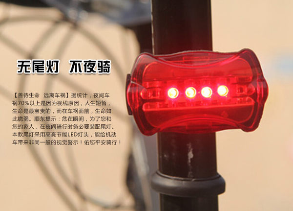順東自行車尾燈