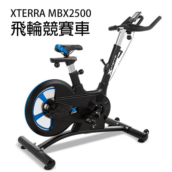 【岱宇國際DYACO】XTERRA MBX2500 飛輪競賽車