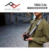【大量現貨】Slide Lite 沉穩黑 象牙灰 鼠尾草綠 午夜藍 PEAK DESIGN 快裝神奇背帶 纖細版 屮Z4