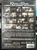 挖寶二手片-P07-173-正版DVD-華語【10+10 十加十】-張艾嘉 戴立忍 朱延平 侯孝賢