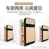 迷你雙門小冰箱 迷你小冰箱20L雙門家用冷藏冷凍小型車載節能型 JD 原野部落