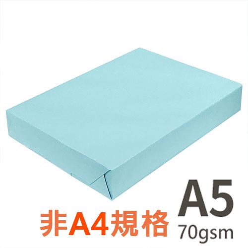 【品牌隨機出貨】 A5 70gsm 雷射噴墨彩色影印紙 淺藍 PL120 500張入x2包入 為A4尺寸的一半