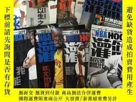 二手書博民逛書店NBA罕見HOOP灌籃2012-2016年共16本合售 可單賣Y378167