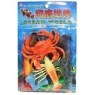 海底世界動物模型 海洋生物公仔 ST-502/一卡入(促199) D634海底世界 ST安全玩具-生K175(ST507)