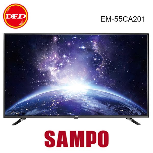 SAMPO 聲寶 EM-55CA201 液晶顯示器 55吋 超質美LED 液晶電視 新轟天雷立體音效技術 公司貨 + 視訊盒