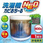 【AIMEDIA艾美迪雅】洗衣槽清潔劑600g(添加綠茶酵素)【日本製 .不含氯 強效清除黴菌
